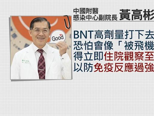 打到過量BNT 醫憂心副作用「像被飛機撞到」-台視新聞網