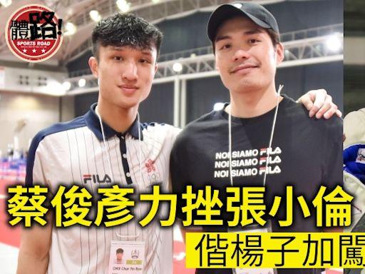 【陝西全運】蔡俊彥港隊內戰挫張小倫 楊子加大勝闖16強