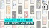 Android 12 全新 UI 先看先試,小米、OPPO、vivo 亦有份