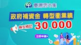 政府補資金 轉型衝業績 「臺灣雲市集」7月26日起新制上路
