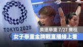 【2021 東京奧運舉重直播】郭婞淳、陳玟卉女子舉重金牌戰、奧運舉重 Live 直播線上看 - 蘋果仁 - 果仁 iPhone/iOS/好物推薦科技媒體
