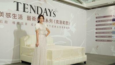 邀請國民女神賈永婕攜手關心民眾的睡眠健康 TENDAYS藝術典藏系列克洛莉思新品上市
