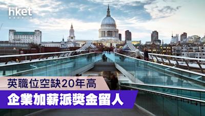 【職場奇聞】英職位空缺20年高 企業加薪派獎金留人 - 香港經濟日報 - 理財 - 個人增值