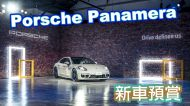 Panamera Turbo S車型導入!千萬獵跑正式亮相