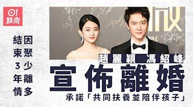 趙麗穎馮紹峰結婚3年宣布離婚 「會盡父母責任共同扶養孩子」