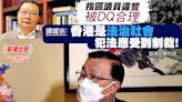 指區議員違誓被DQ合理 譚耀宗:香港是法治社會 犯法應受到制裁! 一人一Like撐政府DQ違誓區議員!