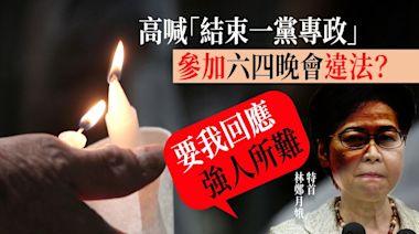 六四32︱高喊「結束一黨專政」 參加六四晚會違法?林鄭:要我回應強人所難 | 蘋果日報
