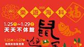 樂遊海科旅遊享好康 鼠運亨通迎新春 紅包放送畫吉祥