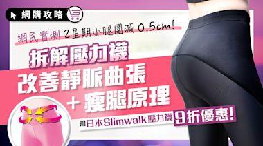 壓力襪邊款好? $133日本貨獲5星評級 網民實測可瘦腿+防靜脈曲張