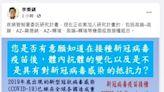 李P號召驗抗體 阿中:指揮中心委託