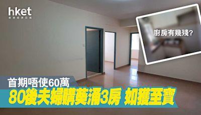 【直擊單位】80後夫婦首期唔使60萬購葵涌3房 如獲至寶 - 香港經濟日報 - 地產站 - 二手住宅 - 私樓成交