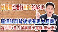 台積電也看好HPC的ASIC 這個族群背後還有更大商機? 習近平:全力發展量子電腦 誰受惠?【股市映幫幫】