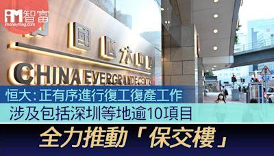 恒大︰正有序進行復工復產工作 涉及包括深圳等地逾10項目 全力推動「保交樓」 - 香港經濟日報 - 即時新聞頻道 - iMoney智富 - 股樓投資