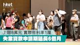 【失業貸款】百分百擔保個人貸款計劃申請期延長半年 為失業者提供支援 - 香港經濟日報 - 理財 - 個人增值