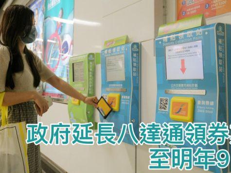 消費券 政府延長八達通領券期限至明年9月底