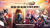 《THE KING OF FIGHTERS ALLSTAR》與《Dead or Alive 6》強強聯手 推出全新聯名活動