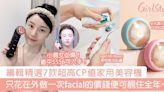 【秋冬護膚】精選7款家用美容機~小資女必備!隨時HOMESPA為肌膚深層護膚~ | GirlStyle 女生日常