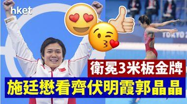 【東京奧運】施廷懋衛冕3米板冠軍 看齊伏明霞郭晶晶 - 香港經濟日報 - 中國頻道 - 社會熱點