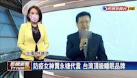 防疫女神賈永婕代言 台灣頂級睡眠品牌