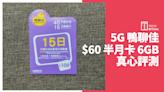 【評測】5G 鴨聊佳↷CMHK $60 6GB 中國及香港儲值 15日卡,1GB=$10 | 香港 |