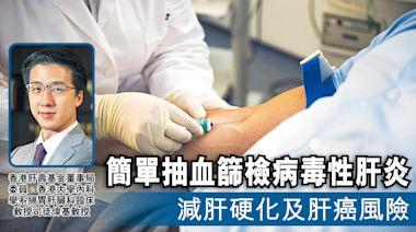 簡單抽血篩檢病毒性肝炎 減肝硬化及肝癌風險 - 晴報 - 健康 - 腫瘤及癌症