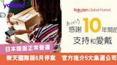 樂天國際版6月停業 官方推介5大集運公司