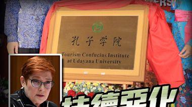 澳洲要求大學呈交與華合約 多間孔子學院面臨關閉