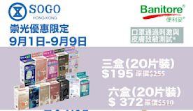 【便利妥】銅鑼灣Sogo限時優惠 精選盒裝3D護理口罩$195/...