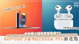 Apple蘋果2021第二場「秋季新品發表會」時間終於出爐!AirPods 3、Macbook Pro全新亮點一次看~