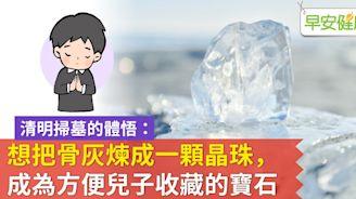 想把骨灰煉成一顆晶珠,成為方便兒子收藏的寶石