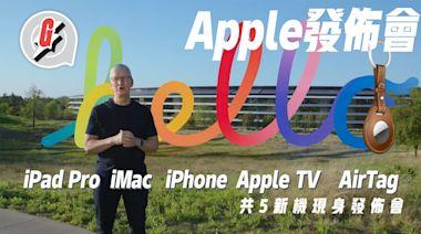 Apple發佈會懶人包|7色iMac大改款最吸引 11吋iPad Pro未有mini-LEDs成雞肋 共5新產品現身竟有紫色iPhone | 蘋果日報