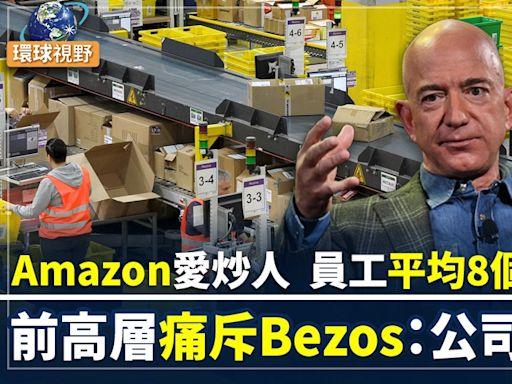 Amazon員工流失率達驚人150% 舉牌抗議苛待轉眼被炒   BusinessFocus