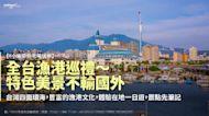 【Y小編帶你吃喝玩樂】全台漁港巡禮~特色美景不輸國外