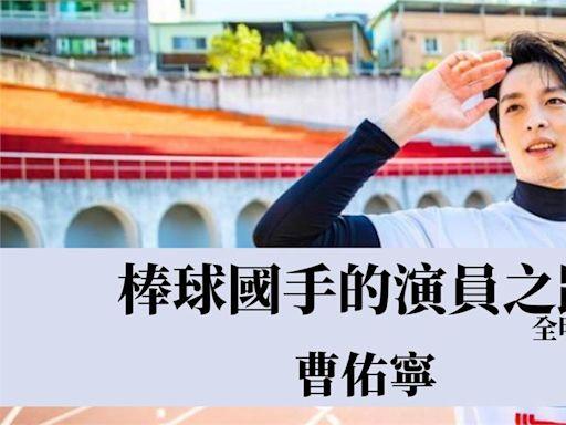 《全明星運動會》2座MVP入袋 曹佑寧超狂背景被起底