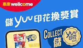 【惠康】V3D日式櫻花包裝成人外科口罩買1送1(即日起至優惠結束...