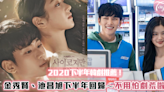 2020下半年韓劇推薦!金秀賢、池昌旭下半年回歸~粉絲不用怕劇荒啦!