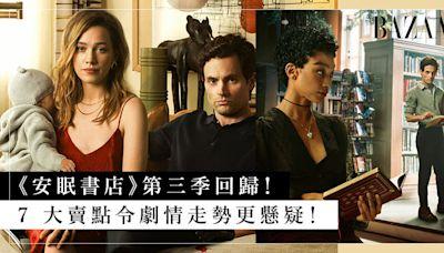 《安眠書店》第三季 15/10 登場!Netflix 大熱劇 7 大賣點,Joe 當爸爸、新角色加入懸疑大增、激烈床戲! | HARPER'S BAZAAR HK
