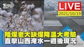 【1019China觀察LIVE】陸煤老大缺煤降溫大考驗直擊山西淹水一週後現況│TVBS新聞網