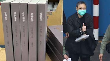 47民主派被控︱戴耀廷著作予石牆花義賣 款項用於在囚人士(附信件收集點) | 蘋果日報