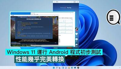 Windows 11 運行 Android 程式初步測試,性能幾乎完美轉換