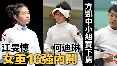 【陝西全運】江旻憓闖女重16強遇隊友何迪琳 上屆銅牌方凱申小組賽出局