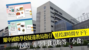 耀中國際學校疑違教局指引延授課時間至下午 中午「小息」准學生食意粉等「小食」   蘋果日報