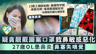 鼻敏感︳疑貪靚戴圖案口罩致鼻敏感惡化 27歲OL患鼻炎鼻塞失嗅覺︳鼻竇炎2大誘因+8大症狀 - 晴報 - 健康 - 耳鼻喉專區