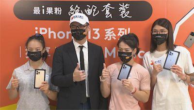 iPhone13台灣同步全球開賣 電信業推優惠