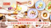 15+母親節餐廳及外賣推介:中日韓菜及自助餐多樣選擇   Cosmopolitan HK