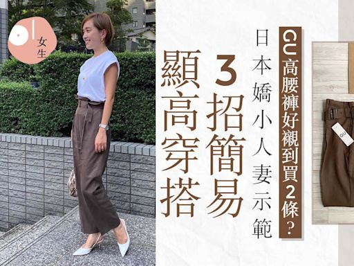 155cm日本人妻Zara、GU增高造型 泡泡袖、高腰闊褲「氣勢返工Look」小心機
