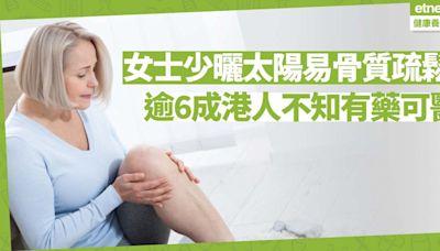 世界骨質疏鬆日 | 女士少曬太陽易患骨質疏鬆症?逾6成港人不知有藥可醫!別忽略5個高危警號!|健康好人生 health