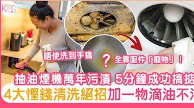 洗抽油煙機4個慳錢絕招-5分鐘成功搞掂 加一物滴油不沾 | 家庭生活 | Sundaykiss 香港親子育兒資訊共享平台