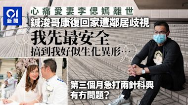 李偲嫣鳏夫謝鋮浚 染疫被歧視自嘲似異形 康復後已打齊兩針科興