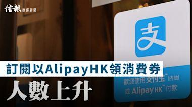 信報即時新聞 -- 訂閱以AlipayHK領消費券人數上升